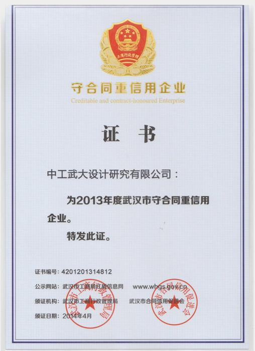 2013年武汉市守合同重信用企业