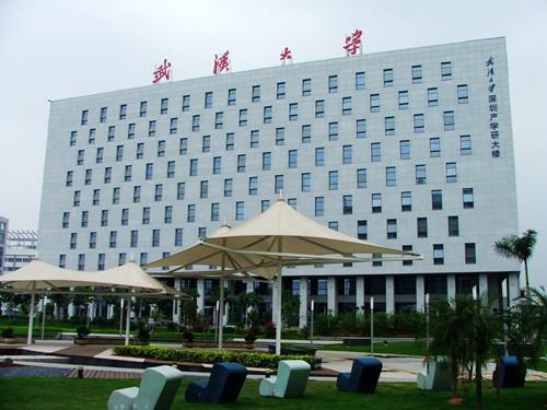 武汉大学深圳产业化基地项目