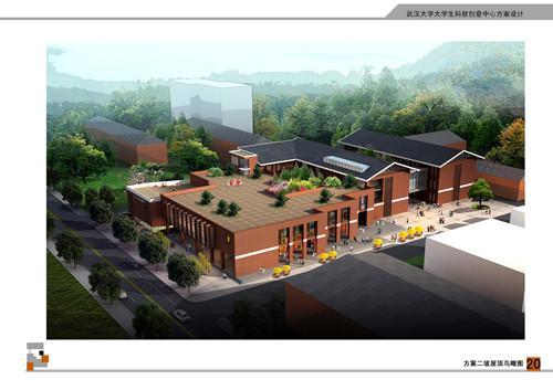 武汉大学大学生科技活动中心项目