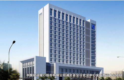 建设银行湖北省分行武汉中心金库营运中心