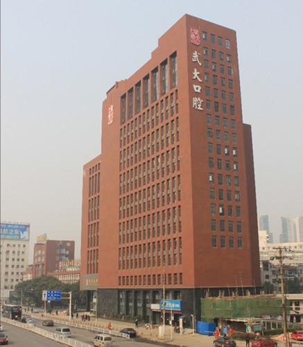 武汉大学口腔医院改扩建项目